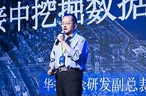 【艾瑞专访】华扬联众李响博士:连接挖掘更多数据价值 扩大营销影响力
