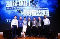 """CGL""""智能时代・颠覆思维""""研讨会在京举办 数百嘉宾共话人力资源行业的机遇与挑战"""