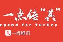 """一点资讯与土耳其文化旅游部达成深度合作 一点传""""其""""MCN项目启动"""