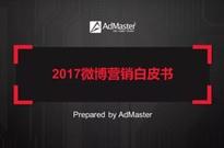 微博与AdMaster联合发布2017《微博营销白皮书》营销价值再次凸显