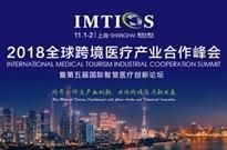 2018全球跨境医疗产业合作峰会盛大召开,11月相聚申城!