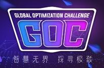 京东全球运筹优化挑战赛150万奖池赛事开启
