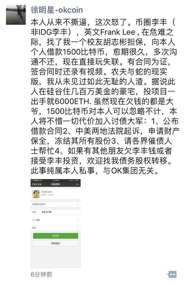 OKCion创始人徐明星朋友圈讨债:1500比特币