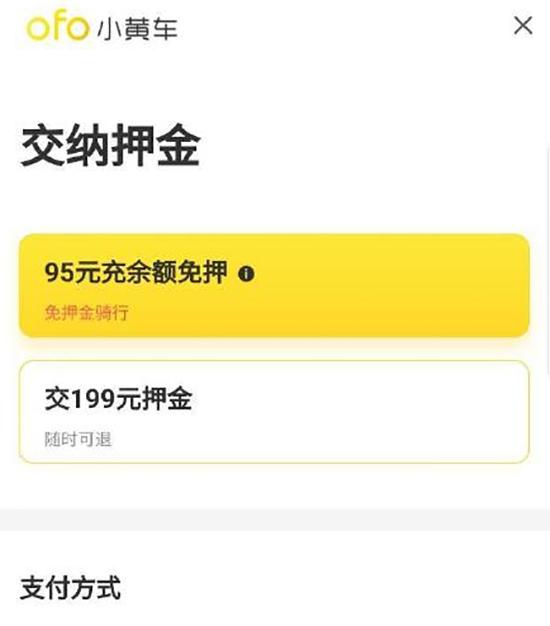 ofo突然取消信用免押金是为什么?仅保留沪杭广深厦五城