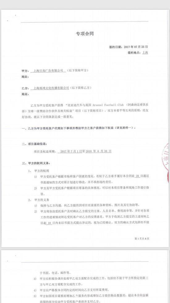 图:上海日高与雨鸿文化的比亚迪阿森纳专项合同