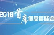 """2018首席信息官峰会广州站, """"一带一路""""下数字化转型新思维 新视角 新实践"""