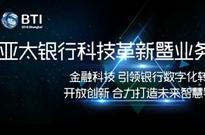 2018亚太银行科技革新暨业务创新峰会8月召开,会前亮点抢先看!