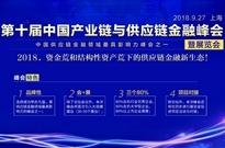 """""""第十届中国产业链与供应链金融峰会(暨展览会)""""9月在沪启动"""
