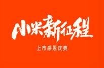 小米市值超越京东 位列互联网市值第四仅次于BAT