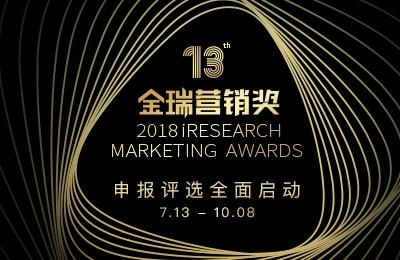 2018金瑞营销奖