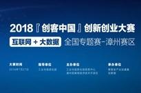 """2018年""""创客中国""""创新创业大赛漳州分赛区启动,邀你突破思维界限!"""