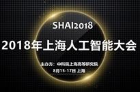 """SHAI2018上海人工智能大会――""""聚焦人工智能,助力创新创业"""""""