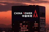 高瓴资本与淘宝中国成为中国铁塔香港IPO基石投资者