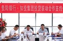 贵阳银行与知投集团达成数百亿投贷联动合作