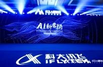 科大讯飞AI营销云全面升级 科技引领AI新营销时代