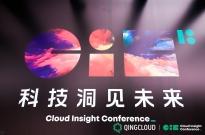 青云QingCloud启动多品牌战略 打造企业级全栈云ICT矩阵
