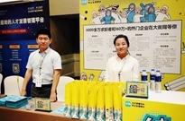 大街网亮相HRoot2018中国人力资源服务展