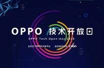 OPPO技术开放日第二期,解析OPPO软件商店内容分发新形态