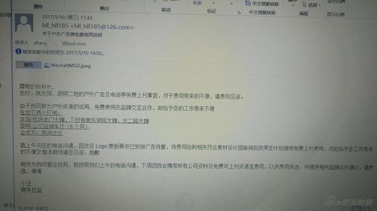 """图:接近比亚迪人士提供的与雨鸿文化""""小汪""""的第一次邮件往来"""