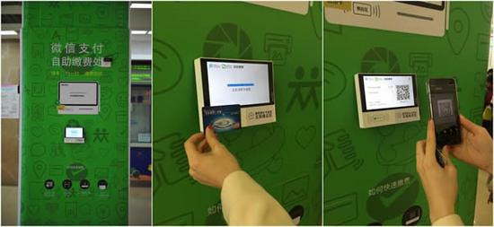 ▲微信支付旗舰医院中的Mini自助缴费机