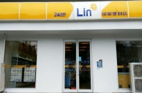 P2P再酿悲剧?北京邻家便利店资金链断裂,168家门店全面关停