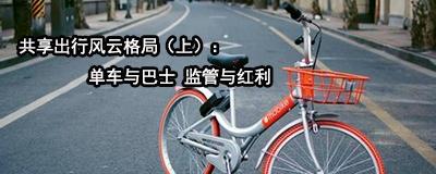共享出行风云格局(上):单车与巴士 监管与红利