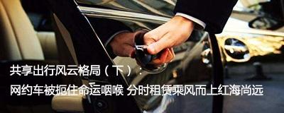 共享出行风云格局(下):网约车被扼住命运咽喉 分时租赁乘风而上红海尚远