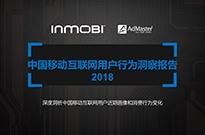 InMobi发布《2018中国移动互联网用户行为洞察报告》