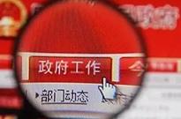 """全国政府网站三年""""瘦身""""超七成"""