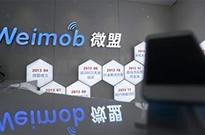 微盟将赴港IPO,成拼多多后又一背靠微信上市的公司