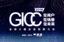 见用户 见场景 见未来:GICC为小微企业传授了怎样的商业秘籍?
