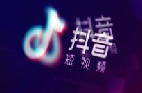 【午报】抖音获全曲库音乐使用权;顺丰上线