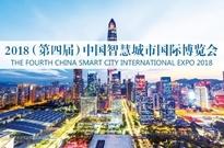 中国银联亮相2018智博会,共同助力智慧城市建设