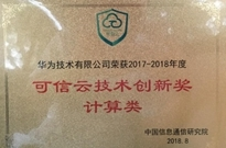 """华为云C3ne云服务器斩获""""可信云技术创新奖"""",稳定驾驭高并发应用"""
