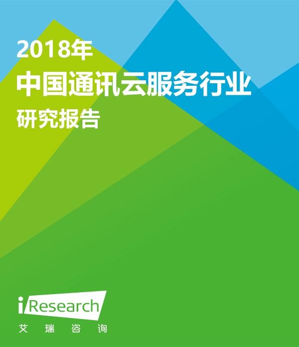 2018年中国通讯云服务行业研究报告