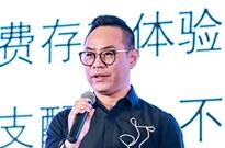 前海梧桐并购董事长谢闻栗:关于新零售的一些思考