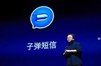 罗永浩:卸微信不现实 支付宝进入子弹短信