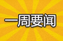 一周要闻 | 滴滴再出命案一错再错惹众怒 中国团队获LOL项目冠军 网约车直播被禁止