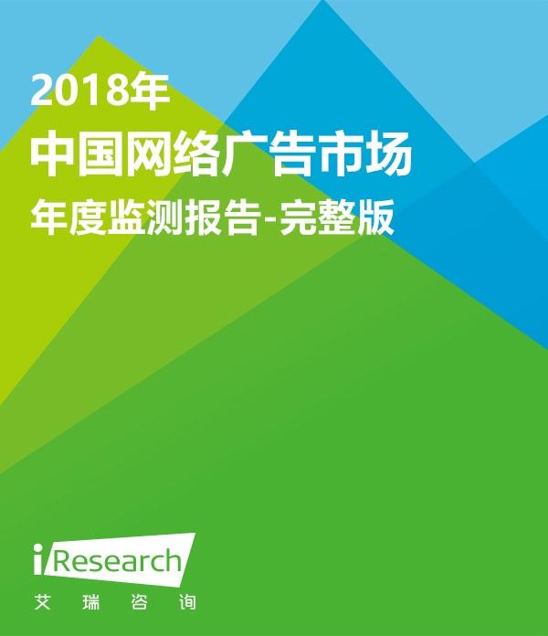 2018年中国网络广告市场年度监测报告-完整版