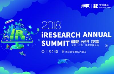 2018艾瑞(上海)年度高峰會議