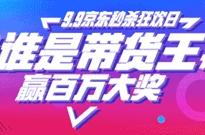 """全网征集带货王,京东联手微博开启""""网红圈101"""""""