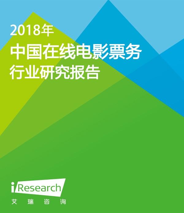 2018中国在线电影票务行业研究报告