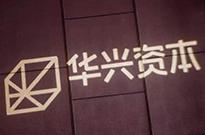 华兴资本更新招股书:上半年收入同比增长100%