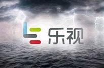 乐视网:核查工作已完成 9月13日上午复牌