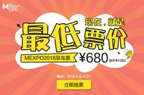 【MEXPO2018早鸟票限时发售】现在,就是最低票价!