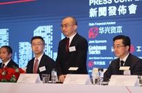 华兴资本今起发售8500万股 最高集资29.6亿港元