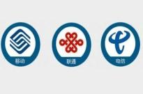 浙三大运营商签《个人信息保护倡议书》:开好头
