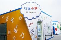 谷歌在中国办了个AI体验展,十分接地气