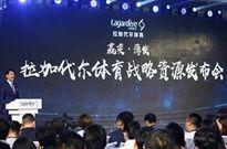 拉加代尔体育发布全新品牌营销战略 诠释中国体育营销新势力