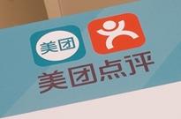 美团点评向香港公益金捐赠100万港元